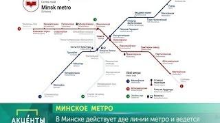 АКЦЕНТЫ  Минское метро