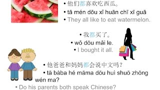 Both and All (都) : Chinese Mandarin Lessons
