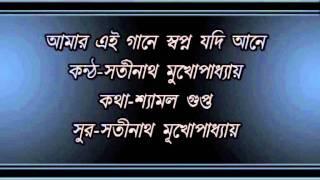 Amar Ei Gaane Swapna Jadi Ane_Satinath Mukhopadhyay.wmv