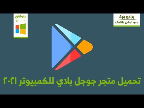 83aae83d4 تحميل متجر جوجل بلاي للكمبيوتر 2019 احدث اصدار Google Play For ...