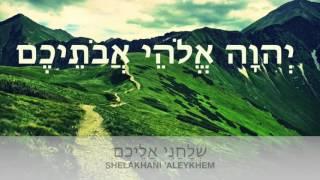 Sarapanpagi Biblika, Keluaran 3-15, ADONAY 'ELOHEY AVOTEYKHEM