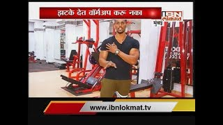 IBNLokmat Special Show on Warm Up While Doing Zim