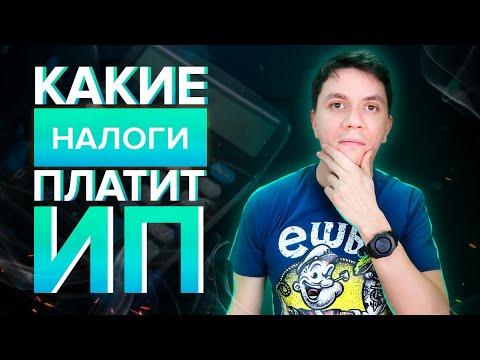 Какие налоги платит ИП?  Открыл свое дело, но не знаешь, какие налоги платит ИП | Дмитрий Москаленко