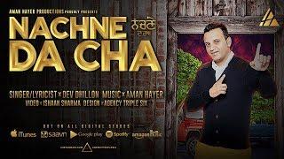 Nachne da cha - full video - dev dhillon - aman hayer - latest punjabi song 2017