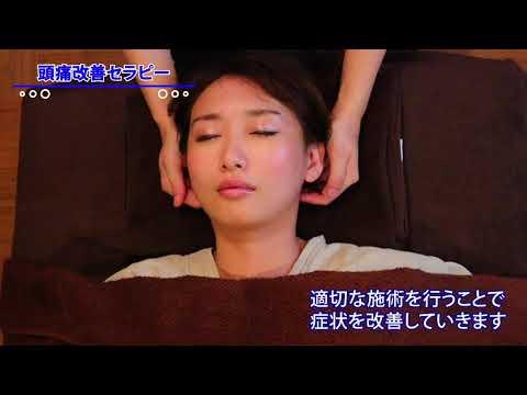 Beam(びーむ)頭痛も改善するサロン 神奈川 古淵