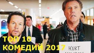 ТОП 10 СМЕШНЫХ КОМЕДИЙ 2017 ГОДА // Трейлеры