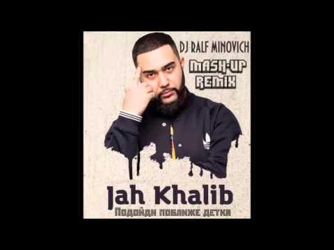 Текст песни jah khalib и кравц do it.