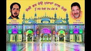 Live Darshan Dera Baba Murad Shah ji Nakodar 04:30pm to 06:30pm [09/08/2020]