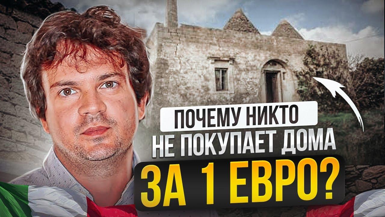 Дом за один евро в Италии - сколько на самом деле стоит дом за 1 евро в Италии?