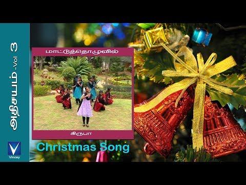 Tamil Christmas Song | மாட்டுத்தொழுவில் | அதிசயம் Vol-3