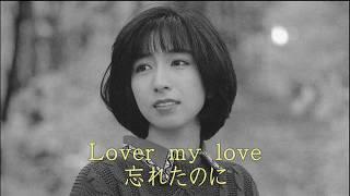 (Lover my love) 作詩・作曲:岡村孝子 編曲:田代修二 LP「アンダン...