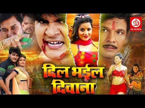 DIL BAHIL DEEWANA    New Bhojpuri Full Movie 2018   Arvind Akela Kallu , Viraj Bhatt
