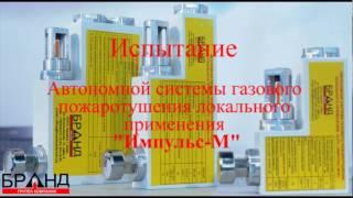 Автономная система газового пожаротушения локального применения