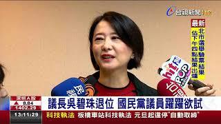 議長吳碧珠退位國民黨議員躍躍欲試