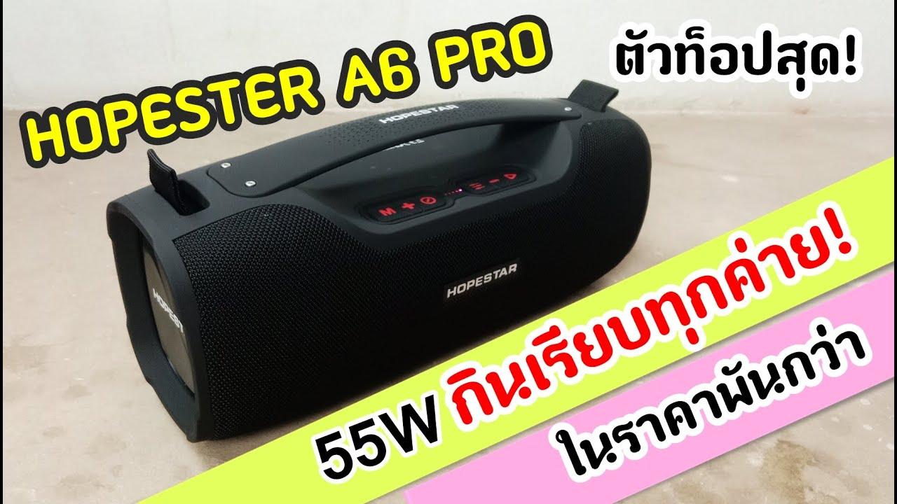 Hopester A6 Pro 55W ทดสอบแล้ว! มันคือลำโพงบลูทูธรุ่นที่เสียงดีที่สุดในค่าย ราคาไม่ถึง2พัน!