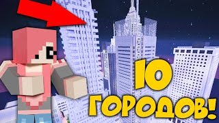 10 РЕАЛЬНЫХ ГОРОДОВ В МАЙНКРАФТ! ПОИСК КНОПКИ В ГОРОДЕ