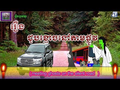 រឿងព្រេងខ្មែរ-រឿងជួបខ្មោចតាមដងផ្លូវ|Khmer Legend-Meeting ghosts on the silent road,ghost story