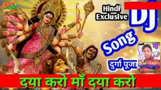 Daya karo maa daya karo bhakti song   navratri song   mix by rajesh Singh