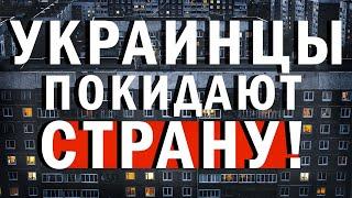 Украинцы покидают страну!