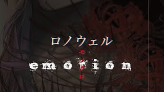 【RONOVELL】モノクロemotion【 Lyric Video】