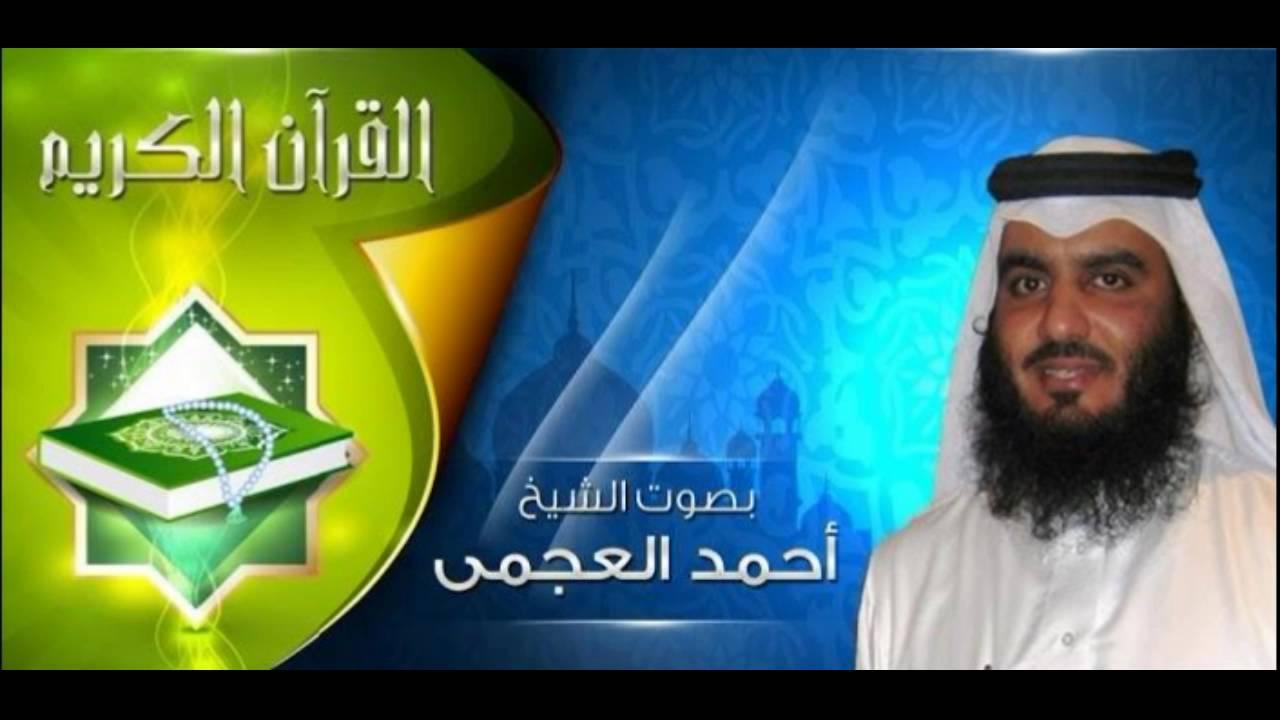 سورة القلم صوت وصورة احمد العجمى - YouTube