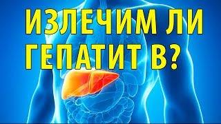Излечивается ли гепатит B?