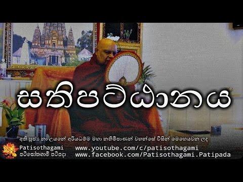 Sathipattanaya  - සතිපට්ඨානය +16 - ven na uyane ariyadhamma thero