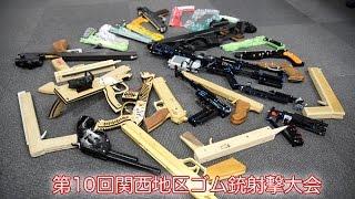 第10回関西地区ゴム銃射撃大会