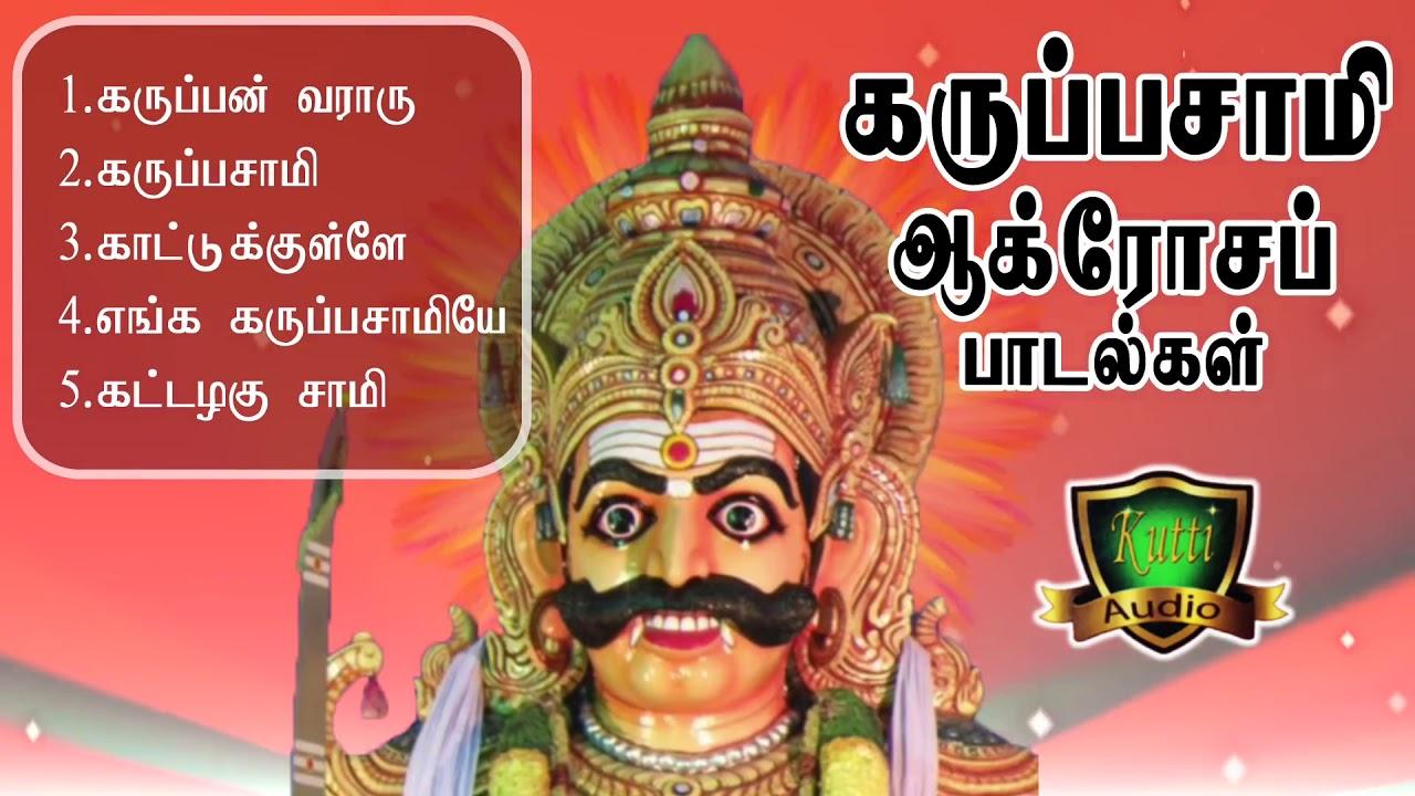Sri Kokku Vettiyan Karuppannasamy Temple