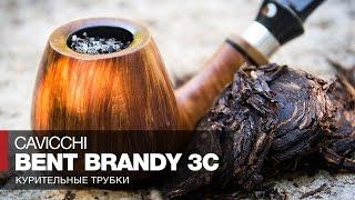 Курение трубки - Обзор курительной трубки Cavicchi Bent Brandy 3C