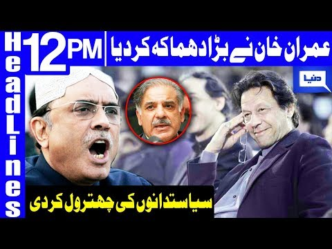 Imran Khan's Big Statement Against Opposition | Headlines 12 PM | 17 January 2019 | Dunya News