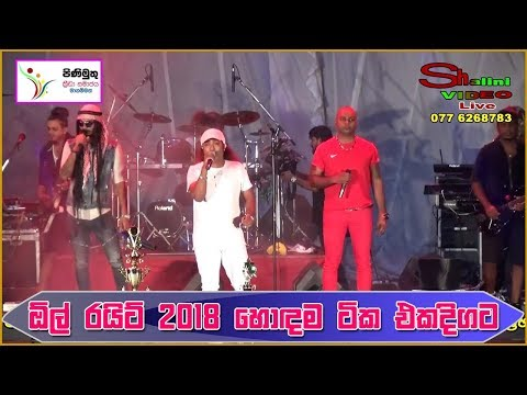 All Right Live Show | Nonstop - New Sinhala Songs 2018
