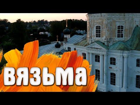 Вязьма гуляем по центру города / Россия.