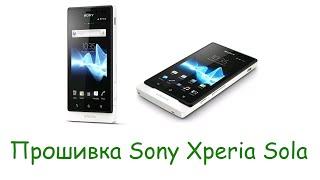 Прошивка Sony Xperia Sola