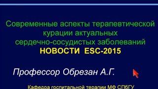 Современные аспекты терапевтич. курации актуальных ССЗ[Артериальная гипертензия/Статины/ESC 2015]