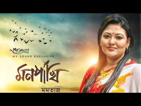 MON PAKHI | MOMTAZ | NEW BANGLA SONG | MY SOUND | 2016
