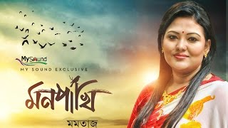 Video MON PAKHI | MOMTAZ | NEW BANGLA SONG | MY SOUND | 2016 download MP3, 3GP, MP4, WEBM, AVI, FLV Maret 2017