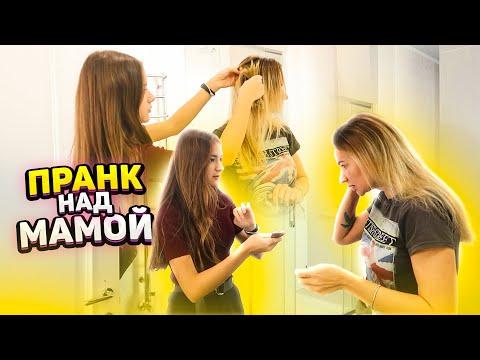 ОБРЕЗАЛА ВОЛОСЫ МАМЕ Пранк  /prank Liza Nice / отрезала волосы