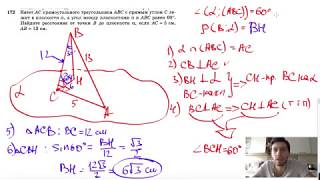 172. Катет АС прямоугольного треугольника ABC с прямым углом С лежит в плоскости , а угол