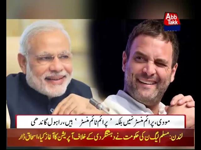 Rahul Gandhi Calls Modi 'prime time minister'