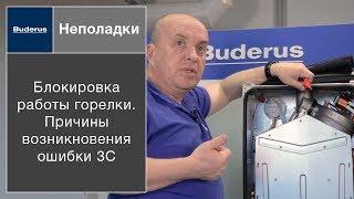 видео Управление газовым котлом при возникновении неполадок