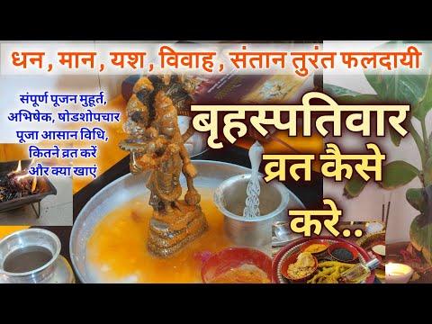 पैसा और यश तुरंत पाने के लिये आसान विधि बृहस्पतिवार व्रत Guruvaar Vrat Full Puja Vidhi Katha Arti