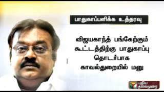Madras High Court orders protection for DMDK leader Vijayakanth spl hot tamil video news 10-10-2015