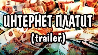 Интернет Платит (Trailer#1)