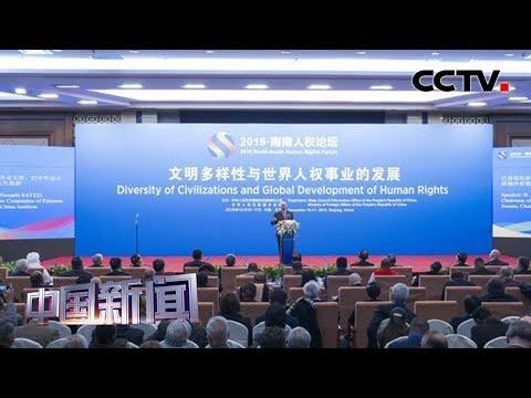 [中国新闻] 2019·南南