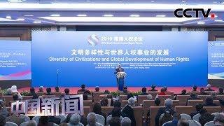 [中国新闻] 2019·南南人权论坛在北京闭幕 | CCTV中文国际