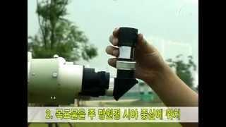 천체 망원경 사용법-파인더조절
