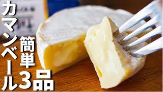 今回はカマンベールチーズを使って簡単なおつまみ3品を作っていきます! 濃厚なカマンベールチーズの旨味がお酒にとても合うレシピです! 動画を少しでも気に入って頂け ...