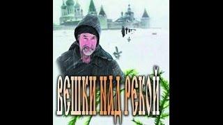 Вешки над рекой (2006) фильм
