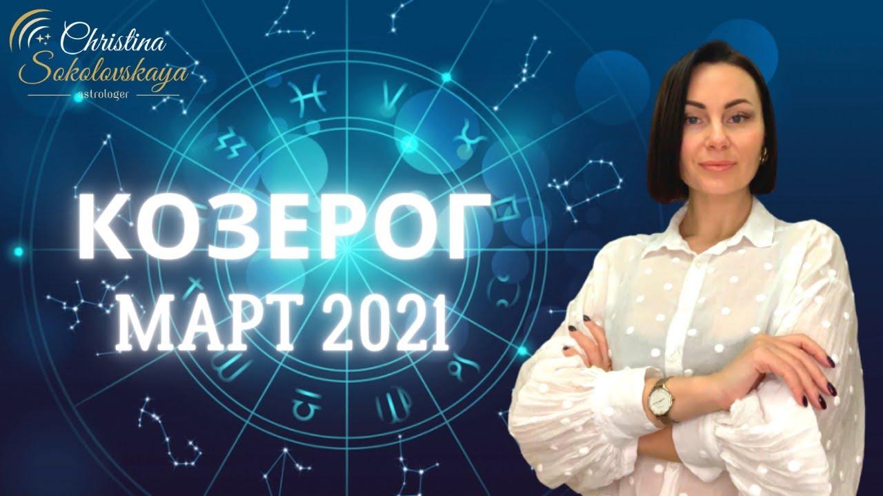 Козерог- Гороскоп на март 2021